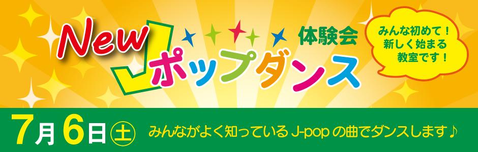 Jポップダンス体験会!