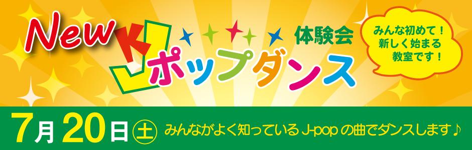 KJ-POPダンス体験会