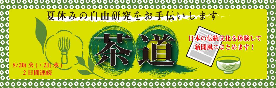 茶道教室夏休みイベント!